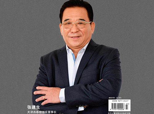 视频|中国烹饪大师张建生的作品:煎烹大虾