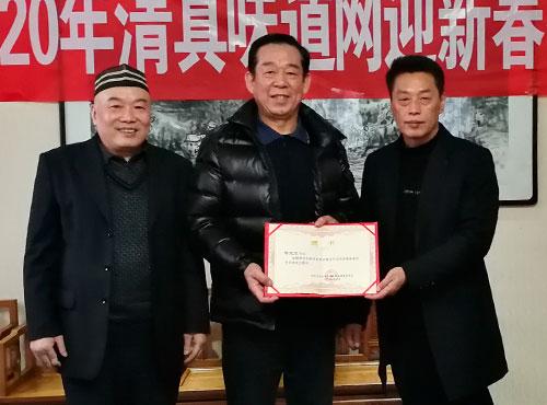 陕西省烹饪协会清专委2020年新一届领导机构1月18日成立