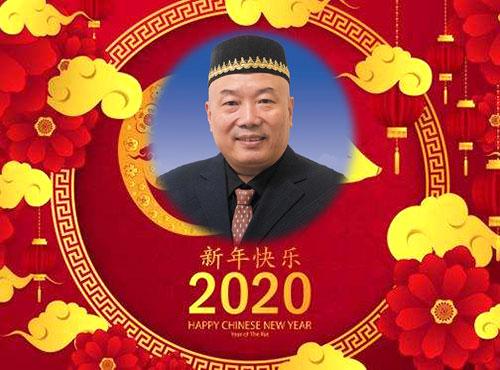 喜迎新春 白剑波携清真味道网同仁祝全国人民新春快乐!