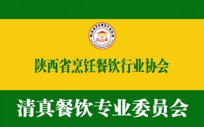 陕西省烹饪协会清真餐饮专业委员会工作条例(讨论稿)
