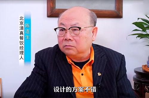 视频|京城清真餐饮话沧桑—陈连生专访