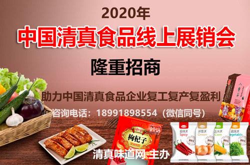 2020年中国清真食品线上展销会隆重招商(附报名链接)