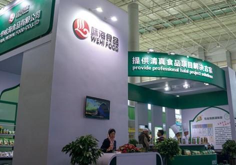 2016第十届中国国际清真食品展在西宁举办