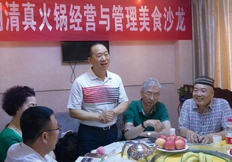 第三届清真火锅经营与管理美食沙龙成功举办