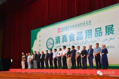 云南首次清真食品用品展会今日开展 300余人出席开展仪式