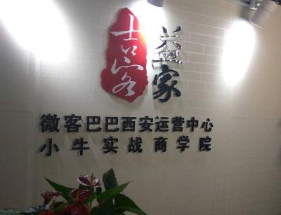 会员风采|陕西吉客益家网络科技有限公司