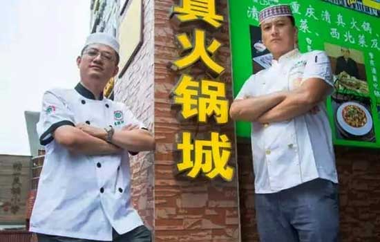 清真名厨|重庆马勇刚兄弟的火锅事业