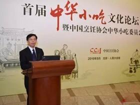 首届中华小吃文化论坛暨中华小吃委员会成立大会成功举办