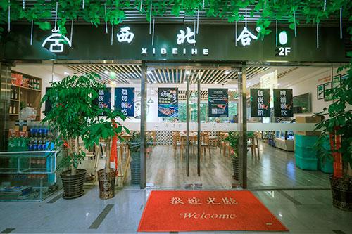 会员风采|上海西北合餐饮简介