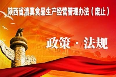 陕西省清真食品生产经营管理办法