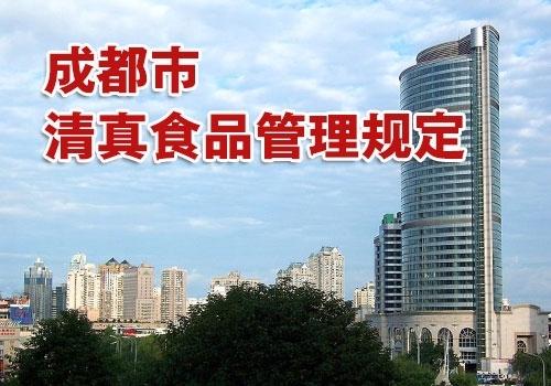 政策法规|成都市清真食品管理规定
