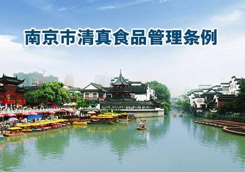 政策法规|南京市清真食品管理条例