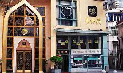 江苏省部分清真餐厅、食品店