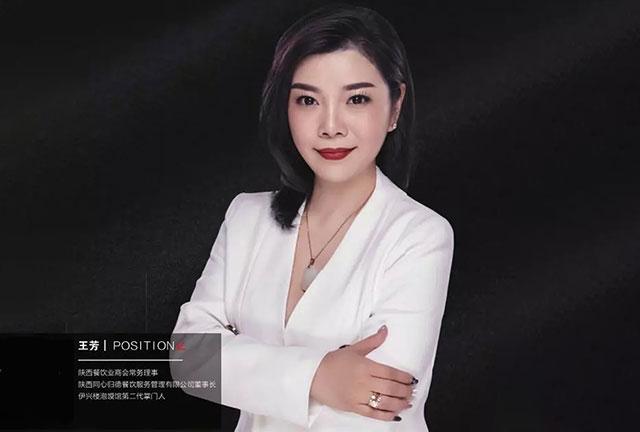 王芳:两代人薪火相传 百年梦品牌追求