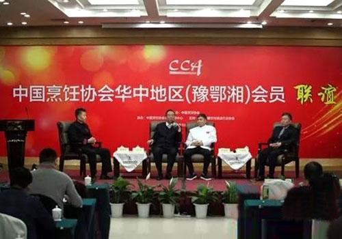 中国烹饪协会举办华中地区(豫鄂湘)会员联谊会